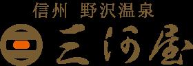 【公式】野沢温泉 お宿 三河屋